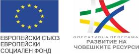 Лого на европейски съюз и европейски социален фонд, лого на операционна програма 'развитие на човешките ресурси'